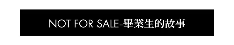 NOT FOR SALE-畢業故事