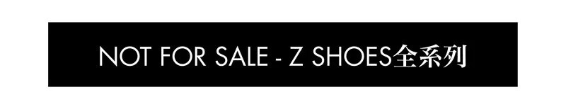 NOT FOR SALE-Z SHOES全系列